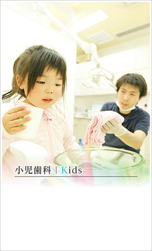 小児歯科 Kids